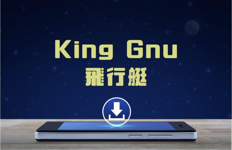 艇 gnu 歌詞 king 飛行