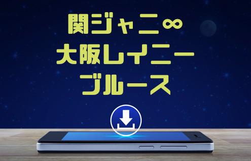 関ジャニ∞「大阪レイニーブルース」のMP3をダウンロードして無料視聴する方法