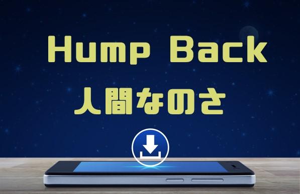 hump back 人間 なの さ