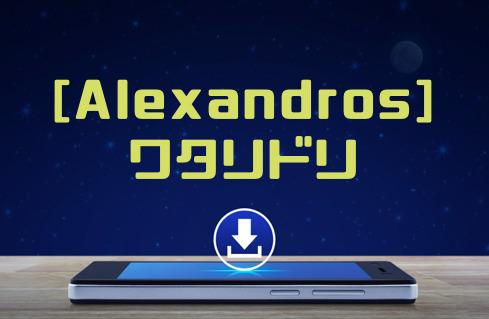alexandros ワタリドリ mp3